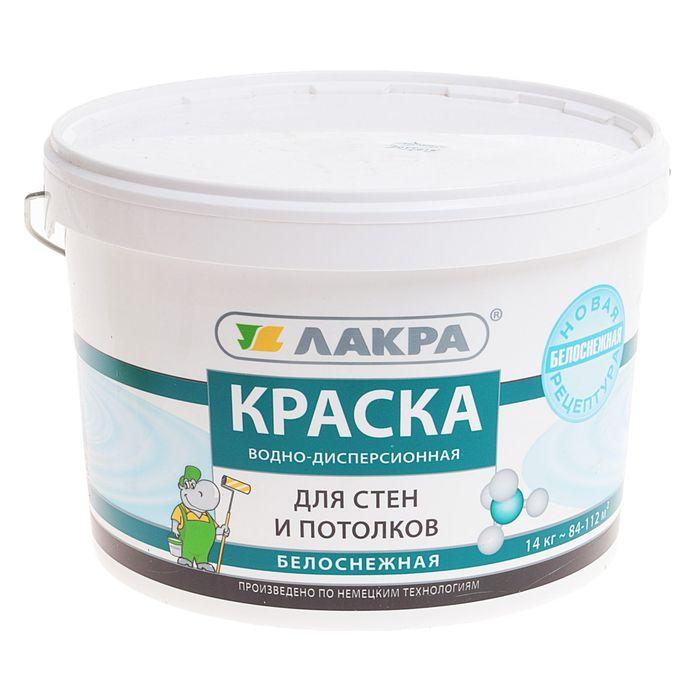 Краска водно-дисперсионная Лакра для стен и потолков Белоснежная 14,0 кг