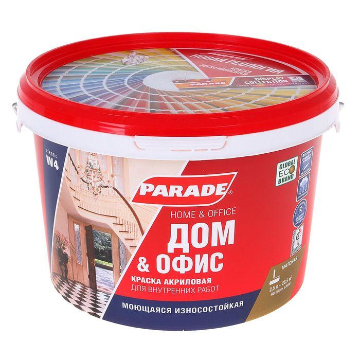 Краска PARADE акриловая W4 интерьерная база С бесцв. 2,5л маш.кол.