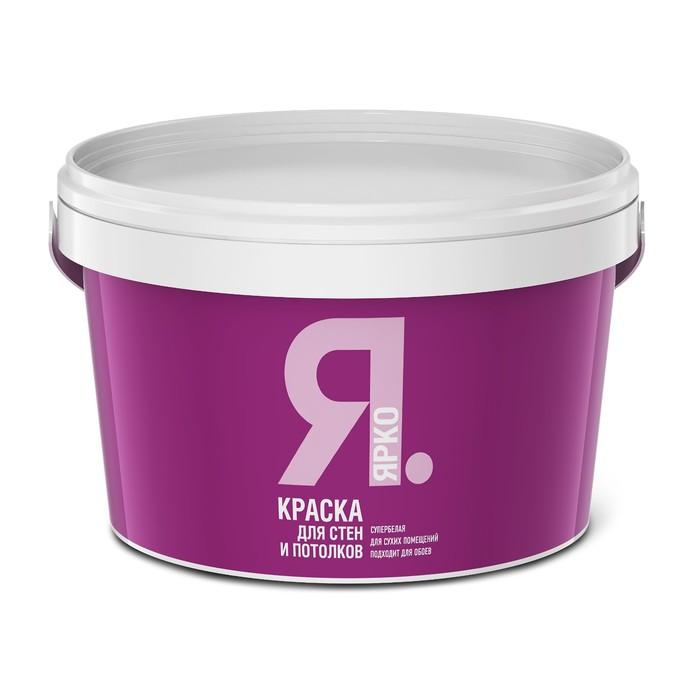 Краска  ЯРКО для стен и потолков 2,5 кг