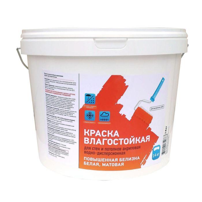 Краска влагостойкая ВД-АК 230М для стен и потолков акриловая 2,7 л (4,2 кг)