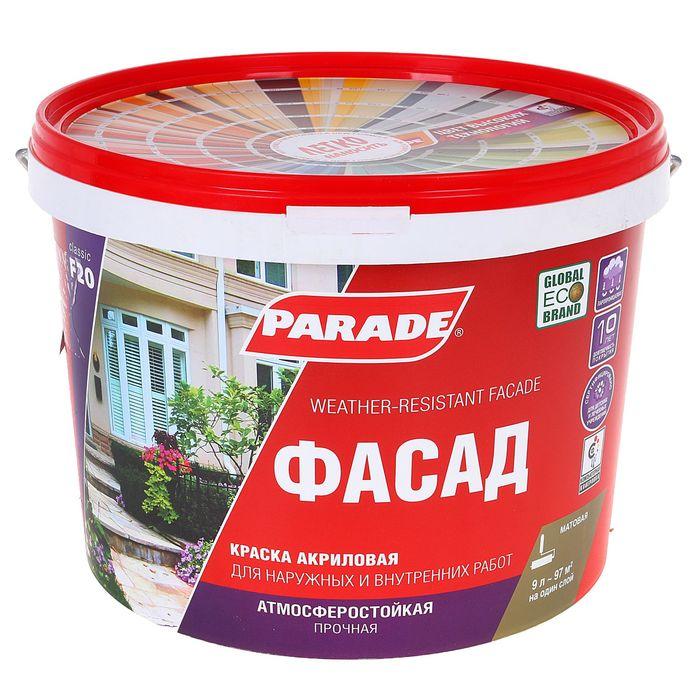 Краска PARADE фасадная  F20  База А бел.мат 9,0 л