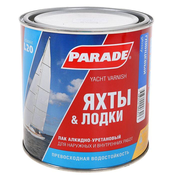 Лак яхтный алкидно-уретановый L20 PARADE глянцевый 0,75 л