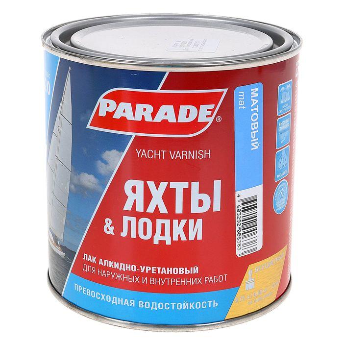 Лак яхтный алкидно-уретановый L20 PARADE матовый 0,75 л