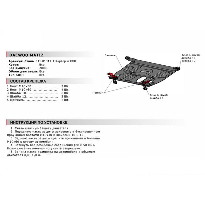 Защита картера и КПП АвтоБРОНЯ для Daewoo Matiz (V - 0.8; 1.0) 2000-2016, сталь 2 мм, с крепежом, 111.01311.1