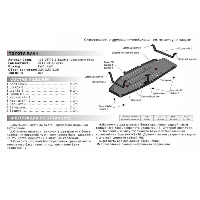 Защита топливного бака АвтоБРОНЯ для Lexus NX 200t (V - 2.0 238л.с.) 2014-2017, сталь 2 мм, с крепежом, 111.05779.1
