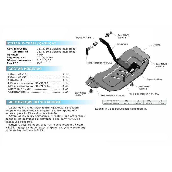 Защита редуктора Rival для Nissan X-Trail (V - 2.0; 2.5 / 4WD) 2015-, крепеж в комплекте, алюминий 4 мм