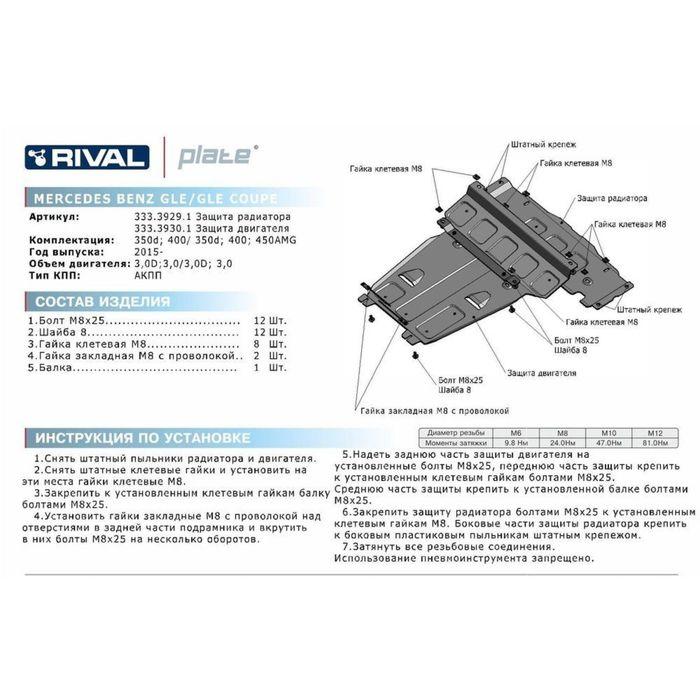 Защита радиатора Rival для Mercedes-Benz GLE внедорожник 5-дв. (V - 250d; 350d; 400) 2015-, крепеж в комплекте, алюминий 4 мм
