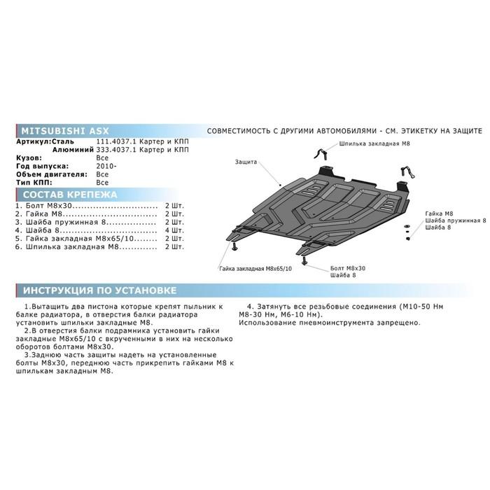 Защита картера и КПП Rival для Mitsubishi Outlander XL (V - 2.0; 2.4) 2007-2012, сталь 2 мм, с крепежом, 111.4037.1