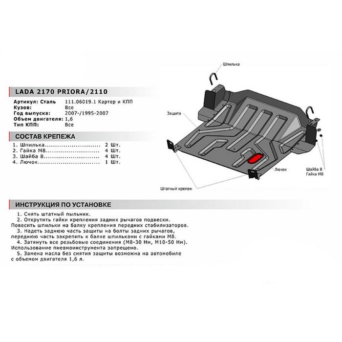 Защита картера и КПП АвтоБРОНЯ (увеличенная) для Lada Priora (V - 1.6) 2007-н.в., сталь 2 мм, без крепежа, 1.06019.1