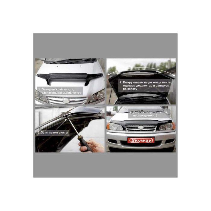 Дефлектор капота SKYWAY, Mitsubishi Chariot Grandis N84W,N86W,N94W 1997-2003