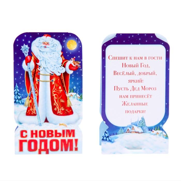"""Открытка-стойка """"С Новым Годом!"""" Дед Мороз с птичкой"""