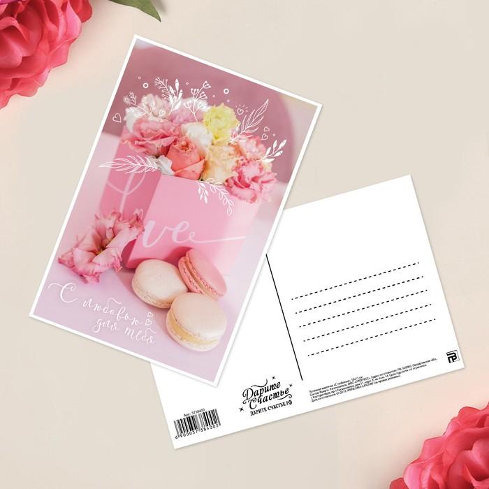 Почтовая карточка «С любовью», 10 × 15 см