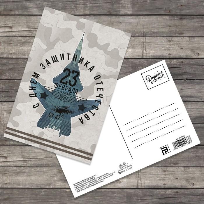 Почтовая карточка «С 23 февраля», самолет, 10 × 15 см