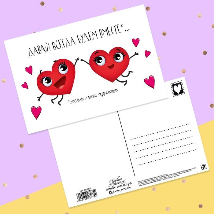 Почтовая карточка «Всегда будем вместе», 10 × 15 см