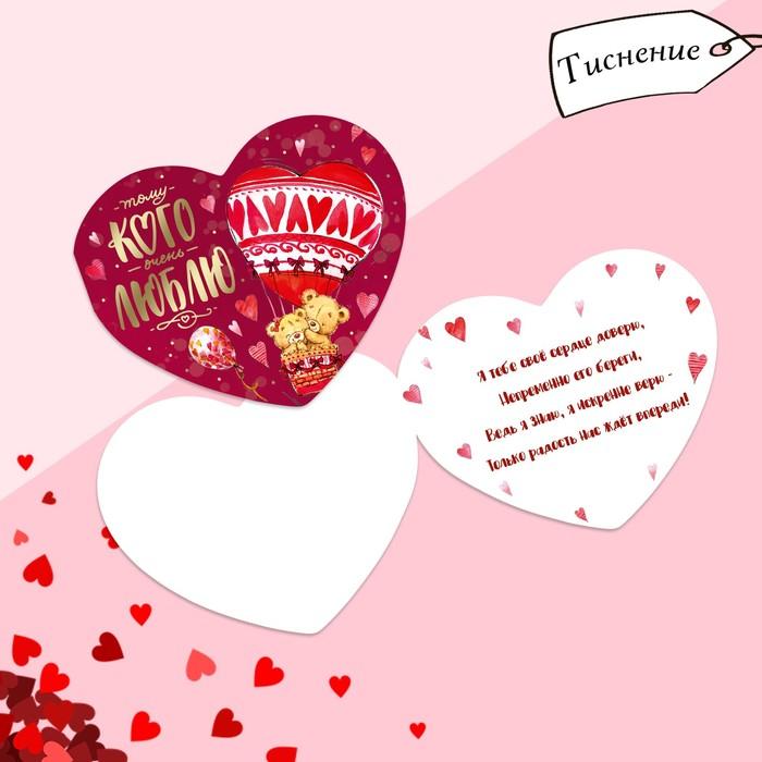 Открытка‒валентинка двойная «Тому, кого очень люблю», тиснение, 7 × 6 см