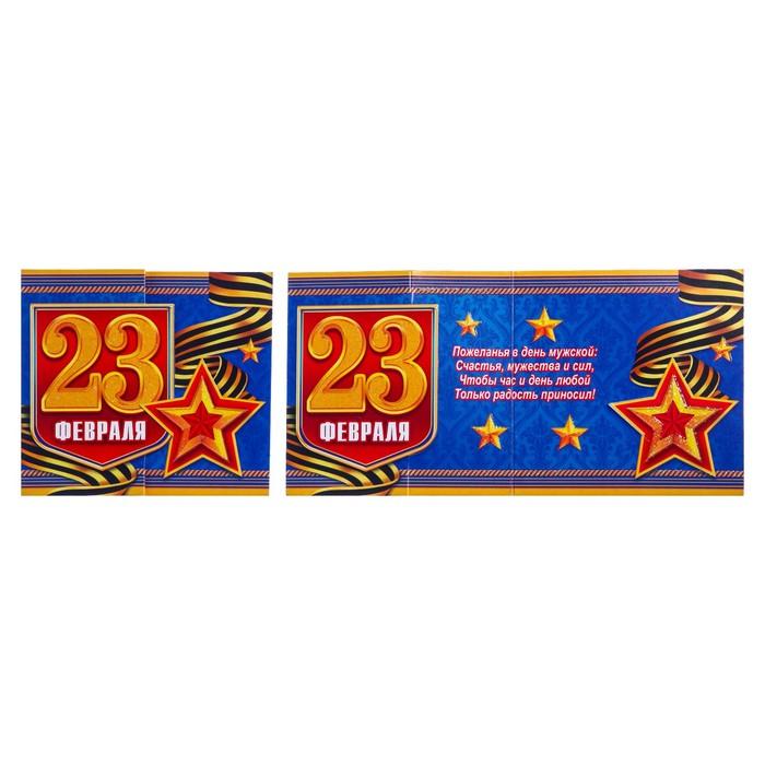 """Открытка-мини """"23 Февраля"""" глиттер, двойное сложение, георгиевская лента, звезда"""