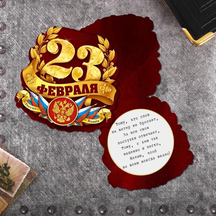 Открытка формовая «Поздравляю с 23 февраля!», 11 × 15 см
