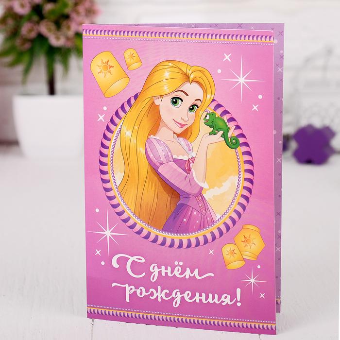 """Открытка """"С днем рождения"""", Принцессы: Рапунцель"""