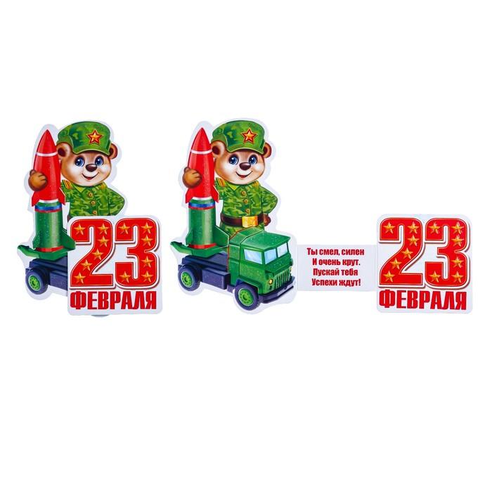 """Открытка """"23 Февраля"""" глиттер, тройное сложение, мишка с ракетой"""