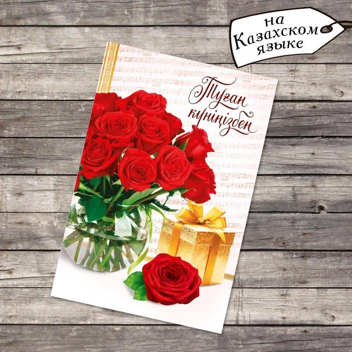 Открытка «Туған күніңізбен», красные розы и подарок, 12 х 18 см