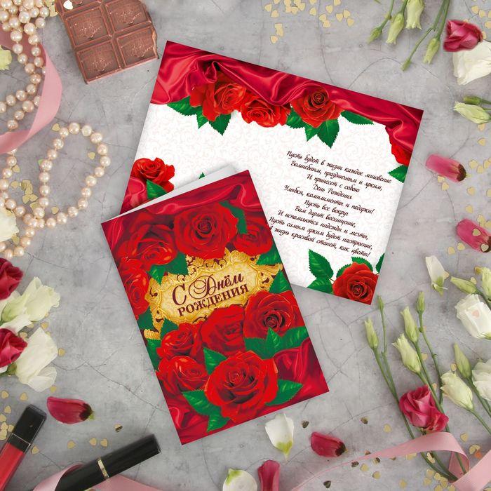 Открытка «С Днем Рождения», розы на красном атласе, 12 × 18 см