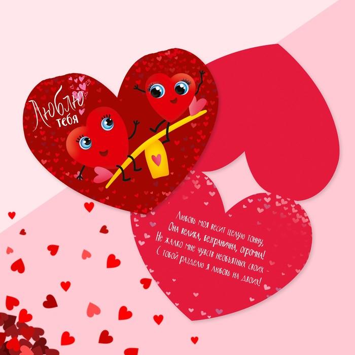 Открытка‒валентинка «Люблю тебя», 15 × 12 см