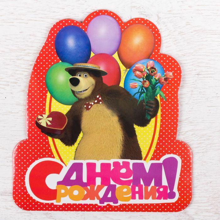 рекомендуем поздравительная открытка маша и медведь сейчас, конце июля