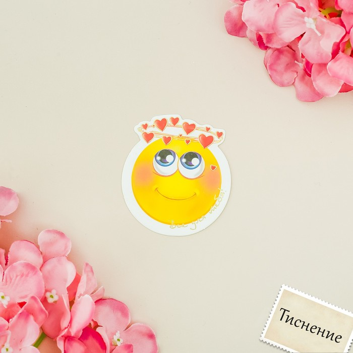 Открытка‒валентинка «Всё для тебя», тиснение, 7 × 6 см