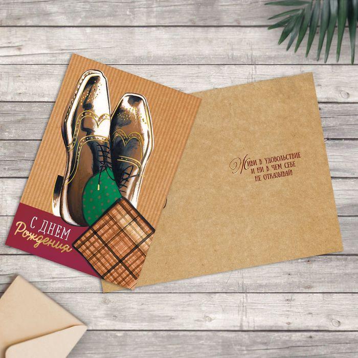 Открытка «Мужские ботинки», тиснение, фактурная бумага ВХИ, 12 × 18 см