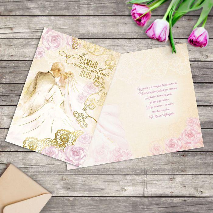 Открытка «Жених и невеста», тиснение, фактурная бумага ВХИ, 12 × 18 см