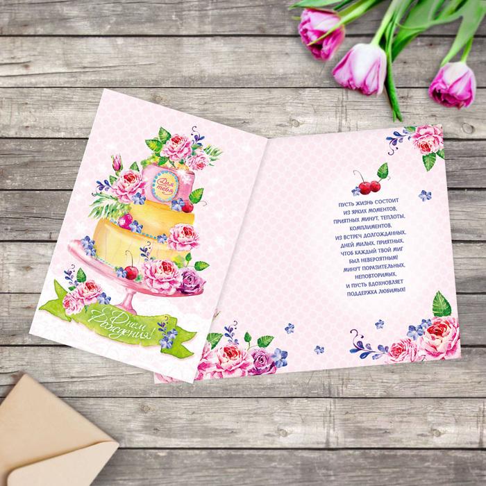 Открытка «Сверкающий торт», тиснение, фактурная бумага ВХИ, 12 × 18 см