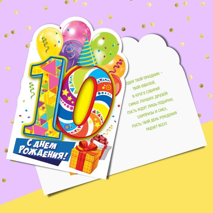 Открытка формовая с днём рождения, «10 лет», 12 × 18 см