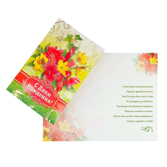 """Открытка """"С Днём Рождения!"""" фольга, цветы"""
