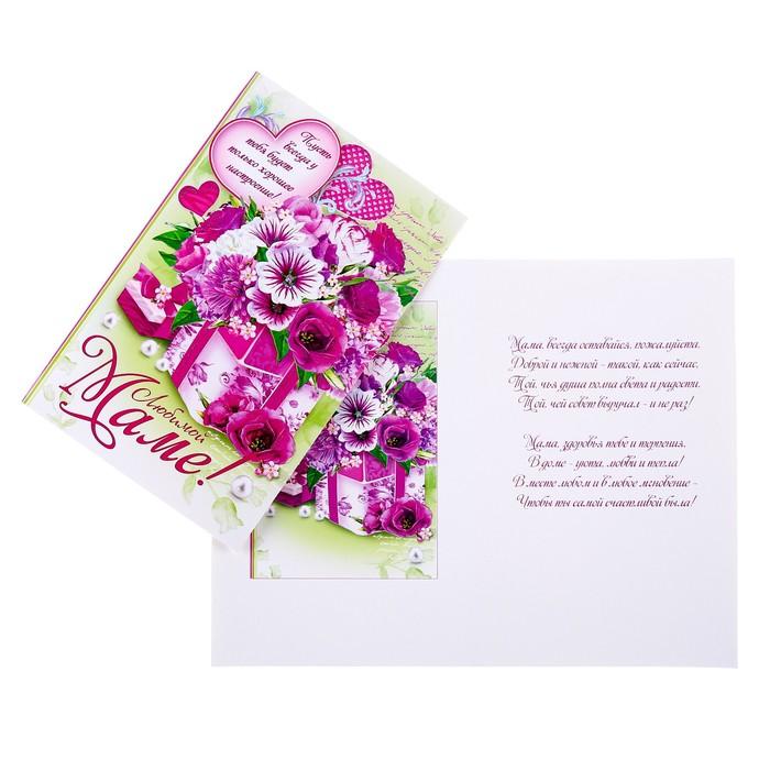 """Открытка """"Любимой маме!"""" глиттер, цветы, подарок"""