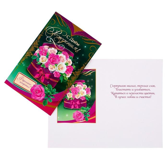 """Открытка """"С Днём Рождения!"""" фольга, коробка с розами"""