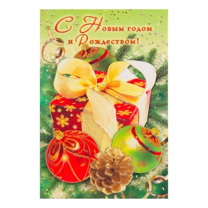 """Открытка """"С Новым Годом и Рождеством!"""" глиттер, накладные элементы, новогодние игрушки"""