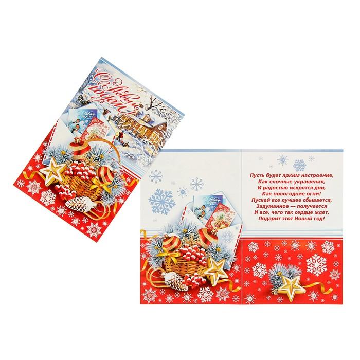 """Открытка """"С Новым Годом!"""" глиттер, пластизоль, новогодняя корзина, письмо"""