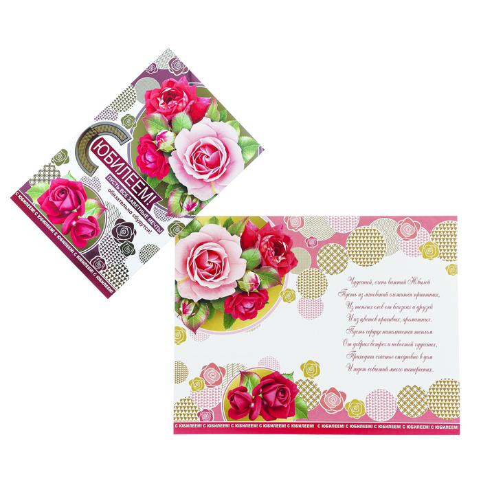"""Открытка """"С Юбилеем!"""" металлизированная, розовые цветы"""