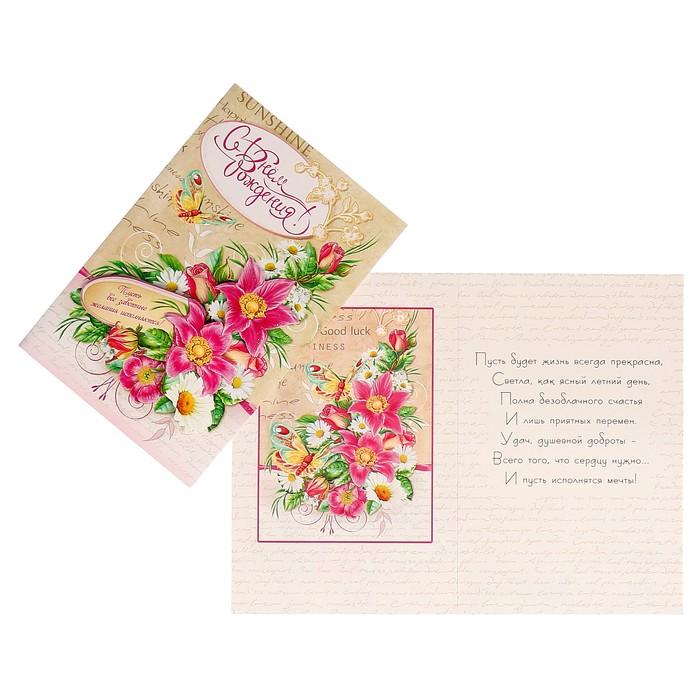 """Открытка """"С Днем рождения!"""" цветы, бабочка"""