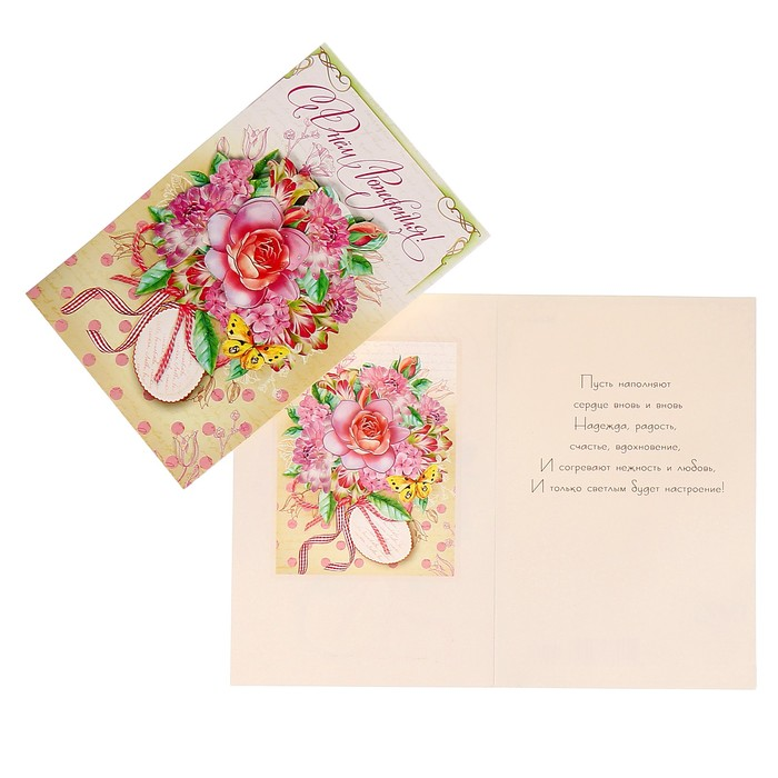 """Открытка """"С Днем Рождения!"""" букет цветов, бабочка"""