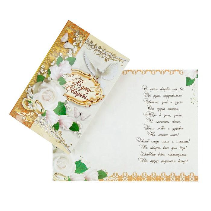 """Открытка """"В День Свадьбы!"""" фольга, белые цветы, голубь"""