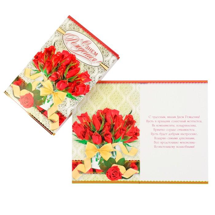 """Открытка """"С Днём Рождения!"""" фольга, красные цветы, бежевый бант"""