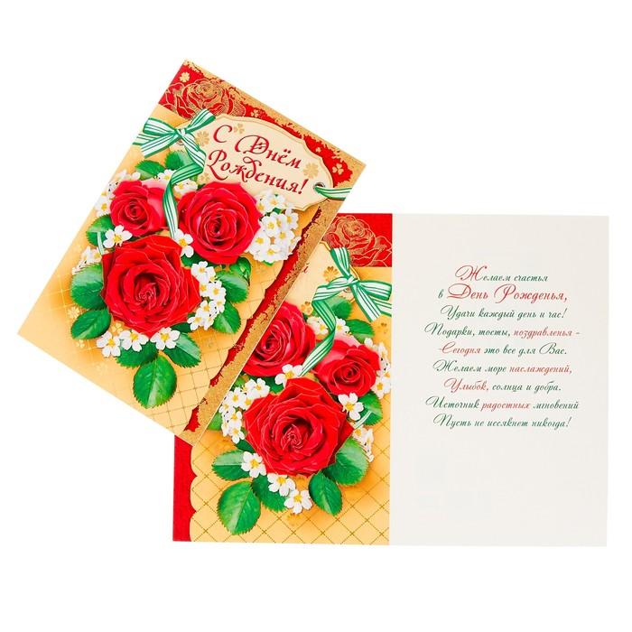 """Открытка """"С Днём Рождения!"""" фольга, три красные розы, зелёная лента"""