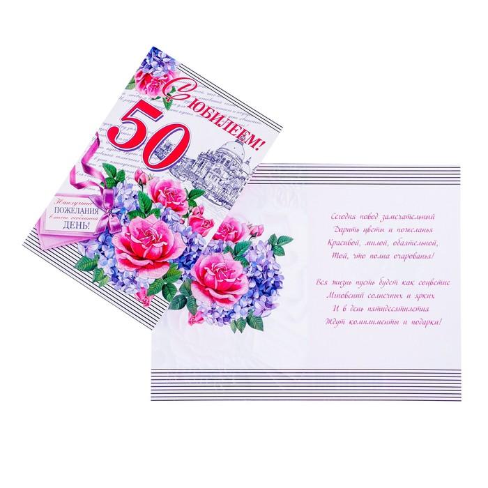 """Открытка """"С Юбилеем! 50"""" глиттер, букет цветов"""