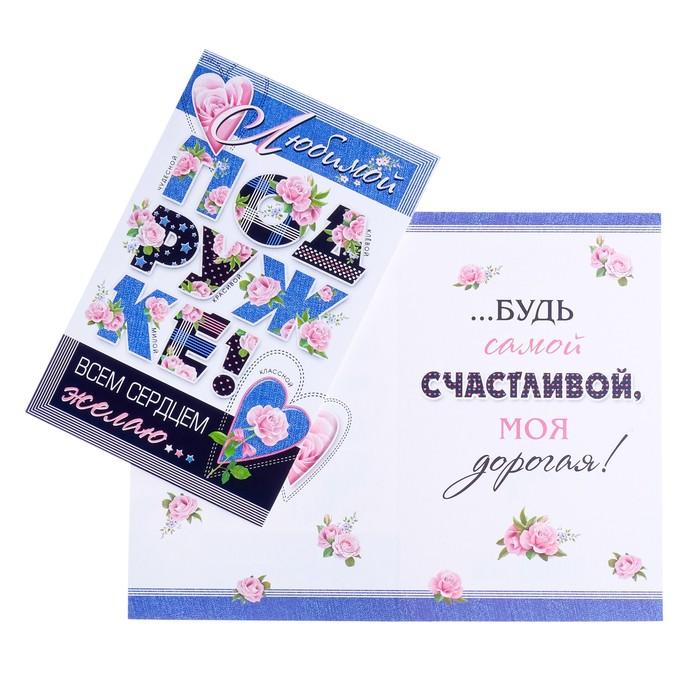 """Открытка """"Любимой Подружке!"""" глиттер, розовые розы"""