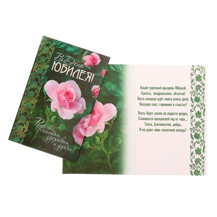 """Открытка """"В День Юбилея!"""" розовые цветы, зелёный фон"""
