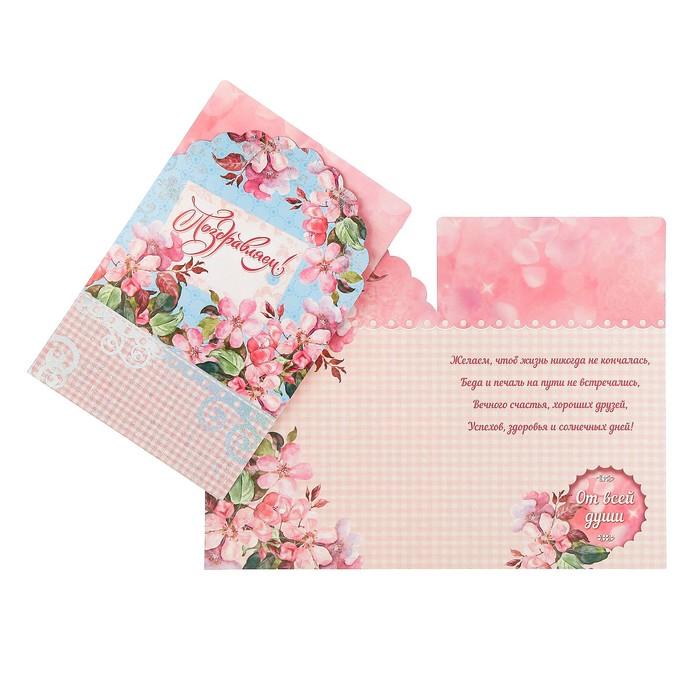 """Открытка """"Поздравляем!"""" вырубка, розовые цветы"""