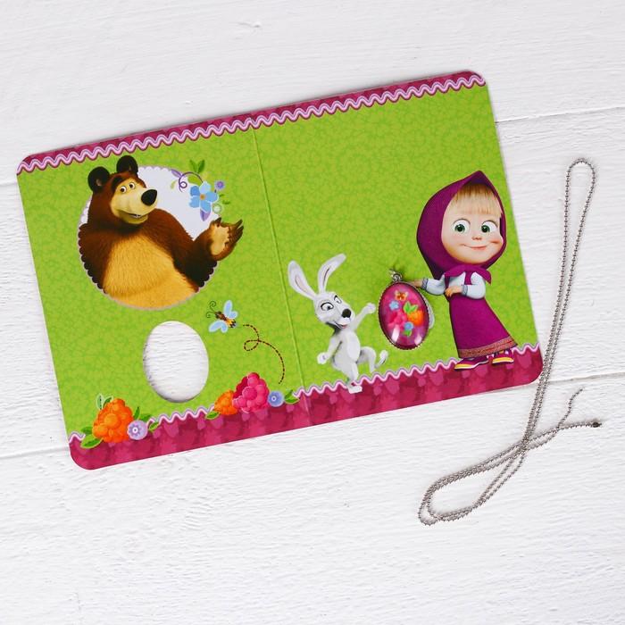 "Талисман-кулон на открытке ""Ягодка"", Маша и Медведь, 12 х 9 см"