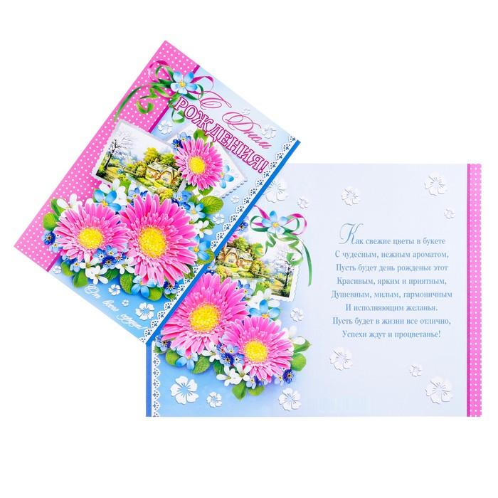 """Открытка """"С Днём Рождения!"""" цветы, карточки с картинками, А4"""