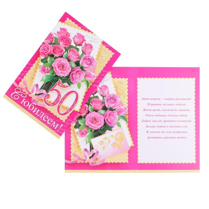 """Открытка """"С Юбилеем! 50"""" букет розовых роз, А4"""